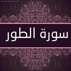 052 سورة الطور تلاوة حدر ياسر سلامة