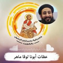 مشكلات في العهد القديم جـ 1 - أبونا لوقا ماهر