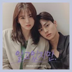 RIO - Heavy Heart (Nevertheless 알고있지만, OST Part 5)