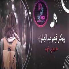 ريمكس - قيصر عبد الجبار - حبني قوه 2021 DJ..M2