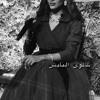 Download سلوى النايس - شسوي - 🎶 Mp3