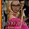 Download Пьяную домой Клава♂️Cocka♂️Кока gachi remix♂️right version ft MAD CAT Mp3