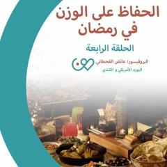 الحفاظ على الوزن في رمضان
