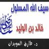 Download 08. غزوة مؤتة وخطة خالد بن الوليد التي هزمت الكفار Mp3