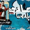 Download مهرجانات 2021 || عادي يا دنيا ( انا كنت في مره هموت عشان اعيش مبسوط ) فؤاد دربكه - شريف اشرف 2020 Mp3