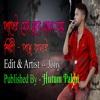 Download Papei Jeno Duba Thaka Jay। পাপেই যেন ডুবে থাকা যায় । Lyrics Song। Pantho Kanai। Hutum Pakhi । 2020 Mp3