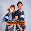 Song Thai Phee Thee Jeb (feat. Nokkeaw Kalasin)