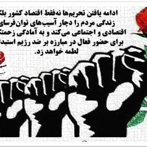 دشواری های روز افزون اقتصادی، سیاست های مخرب رژیم و فشار خرد کننده تحریم های امپریالیسم