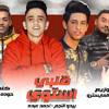 Download كليب مهرجان قلبي استوي (وتعبت بقي من الناس الضيقه) احمد عبده - بيدو النجم (Official Music Vide Mp3
