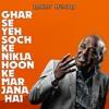 Download Ghar Se Yeh Soch Ke Nikla Hoon Ke Mar Jana Hai | Rahat Indori Mp3