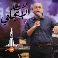 إجتماع الشباب - د.ق/ سامح حنا ( الإيمان في الإنتظار )- ٢٦ مارس ٢٠٢١ KDEC Youth