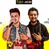 Download اغنية ارض النفاق - رمضان البرنس وعبسلام - توزيع محمود عرباوى - 2021 Mp3