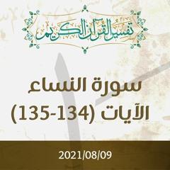سورة النساء | تفسير الآيات (134-135) - د.محمد خير الشعال