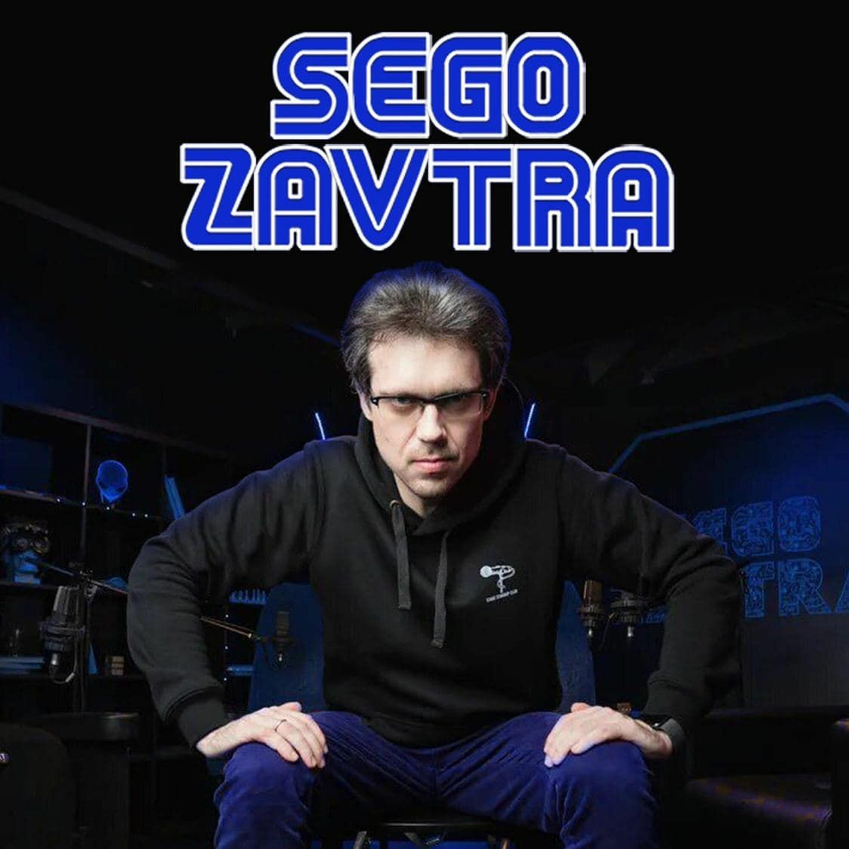 #49 Последний выпуск | SEGOZAVTRA