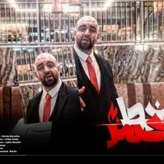 مهرجان انا خط احمر - كريم هرقليز - توزيع اسلام فتحي