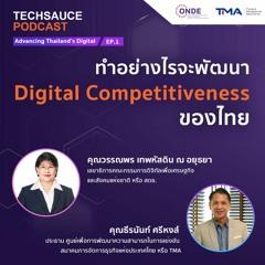 TS Advancing Thailand's Digital Competitiveness EP.1 ทำอย่างไรจะพัฒนา Digital Competitiveness ของไทย