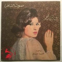 فايزة أحمد - قاعد معاي ... عام 1970م