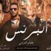 Download مهرجان البرنس غناء انس سامي رمضان 2020 من مسلسل البرنس بطولة محمد رمضان Mp3