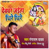 Download Dewghar Jayiha Dhire Dhire Mp3