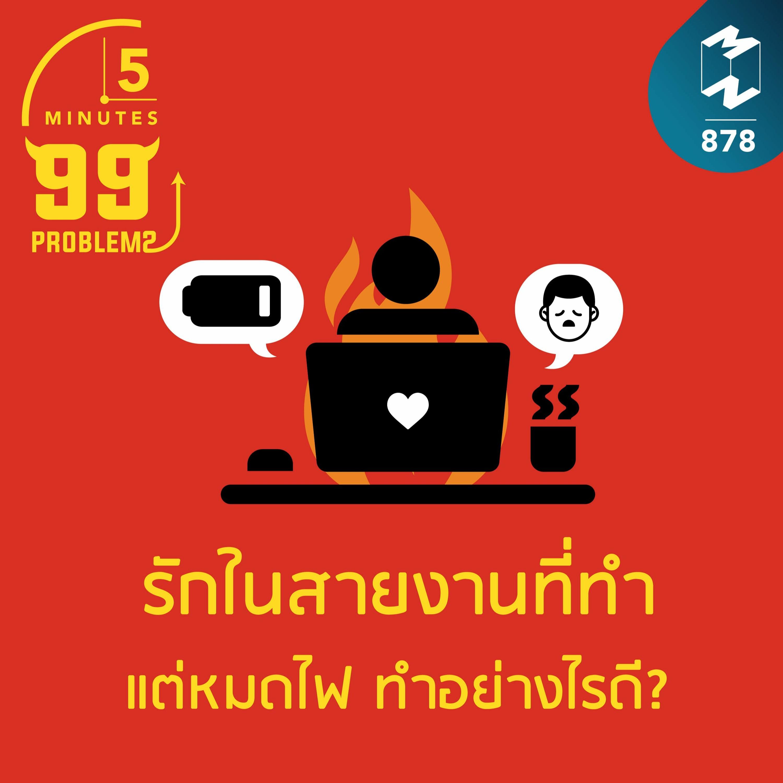 5M EP.878 | รักในสายงานที่ทำ แต่หมดไฟ ทำอย่างไรดี?