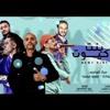 Download مهرجان بنت كيوت - ايهاب ميكا - شواحه - ميسو ميسره Mp3