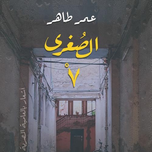 عمر طاهر - ديوان الصُغرى 7