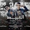 Download مهرجان العبيط جاي يظيط ( انتي فاكره اني هموت بكره ) عصام صاصا و احمد موزه Mp3