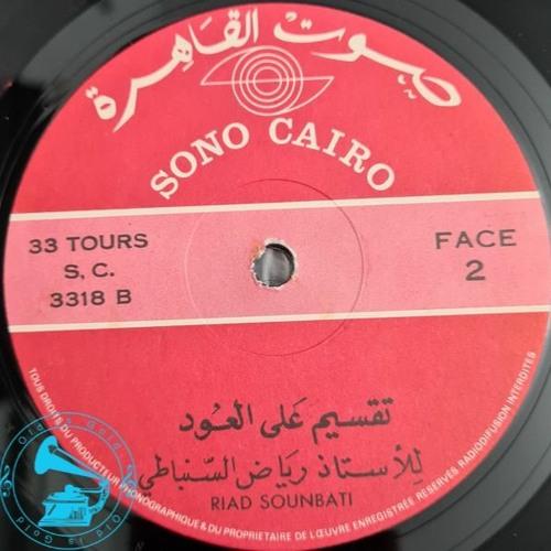 رياض السنباطي - تقاسيم: حجاز