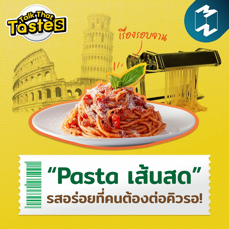 """เรื่องรอบจาน """"Pasta เส้นสด"""" รสอร่อยที่คนต้องต่อคิวรอ!   Talk That Tastes Season 2 EP 5"""