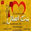 Download مهرجان بنت الحلال - هيرقص بنات مصر المهرجان ده - غناء المنسي Mp3