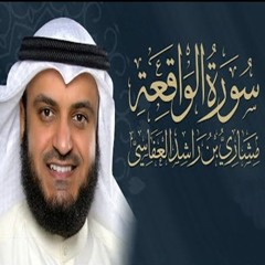 Surah Al-Waqi'a Mishari Alafasy   سوره الواقعه - مشاري العفاسي