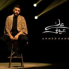 Ahmed Kamel - 3ala 3eeni | Music Video - 2021 | احمد كامل - علي عيني