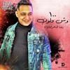 Download اغنيه 100 وش ولون - رضا البحراوي Mp3
