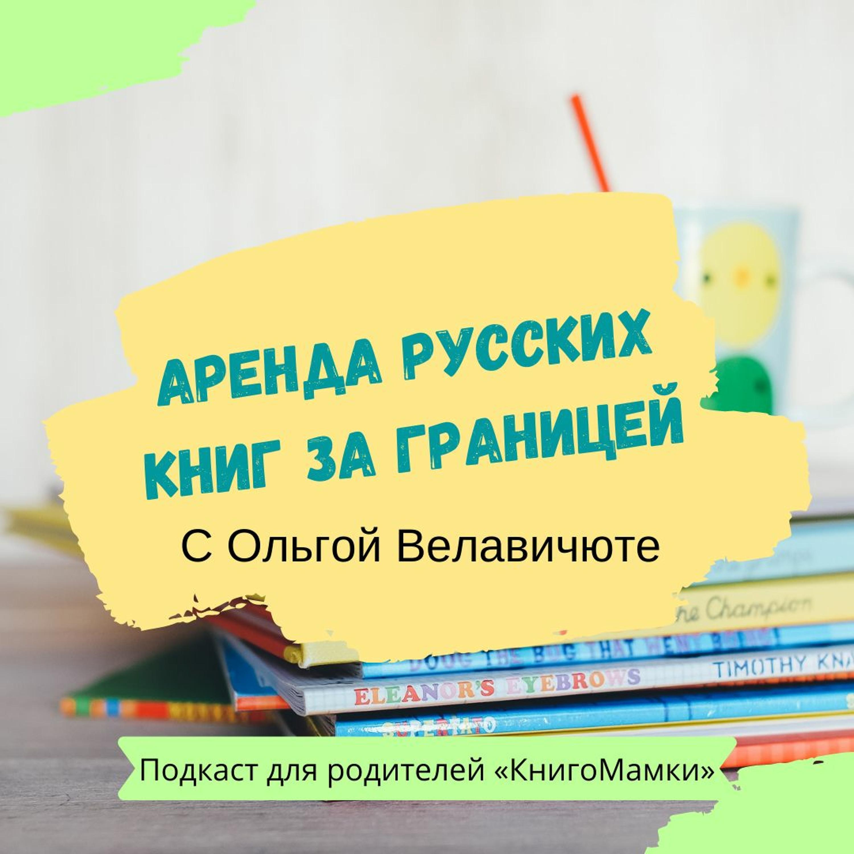 18. Аренда русских книг за границей. О своем опыте рассказывает Ольга Велавичюте.