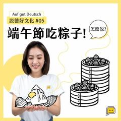 【說德好文化】#05 端午節吃粽子,怎麼說?