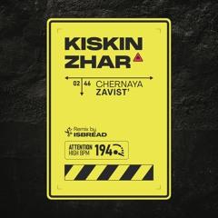 Kiskin' Zhar - Чёрная Зависть (IsBread Remix)