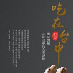 2021.10.01 范瑞杰的異想世界 專訪【吃在台中】岳家青