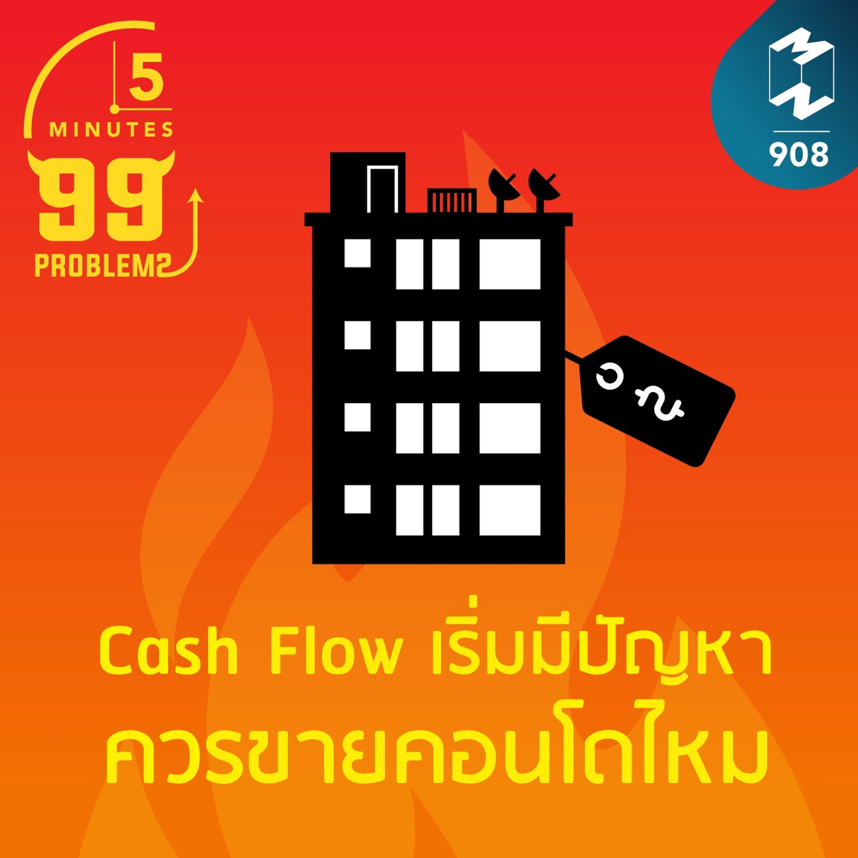 5M EP.908 | Cash Flow เริ่มมีปัญหา ควรขายคอนโดไหม