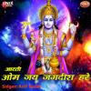 Download Aarti Om Jai Jagdish Hare Mp3