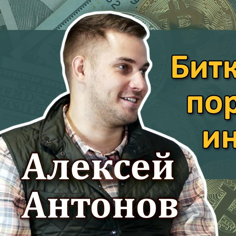 #30 - Алексей Антонов: Биткоин для портфельного инвестора