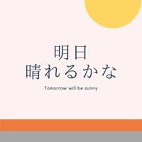明日晴れるかな