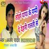 Lela Sidhe Ke Sapot Saiya Chot Bada Ho