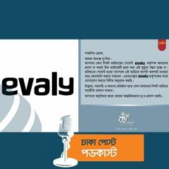 ইভ্যালির গিফট ভাউচারেও মিলছে না পণ্য | Dhaka Post