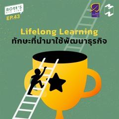 Boss Eye-View EP.43 | Lifelong Learning ทักษะที่นำมาใช้พัฒนาธุรกิจ