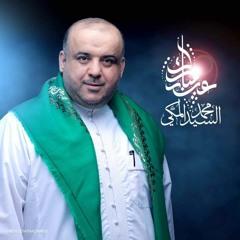 زهرة عطر فواحة - تفاحة الفردوس - سيد محمد المكي