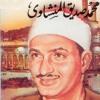 Download تلاوة تمس القلوب أواخر سورة يوسف محمد صديق المنشاوي Mp3