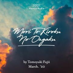 Mori To Kiroku No Ongaku - 22nd Mar 2020 - Hamon Radio