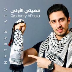 Qadyaty Al'oula - Aly Raslan   قضيتي الأولى - على رسلان