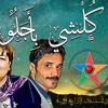 Download مسرح الإذاعة المغربية يقدم كلشي بأجلو مسلسل في حلقات من تأليف عبد المجيد فنيش حلقة  (3) Mp3
