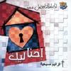 Download ترنيمة سامع شايف - ألبوم احنا ليك - الحياة الأفضل رايز | Samea Shayef - Better Life Rise Mp3